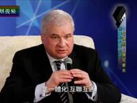 专访俄罗斯驻华大使