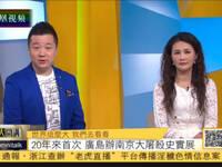 日本广岛举办南京大屠杀史实展 系20年来首次