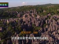 视频:乌蒙骄子龙云(二)建设新云南