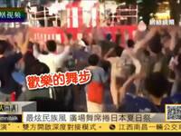 最炫民族风刮到日本 夏日祭画风突变