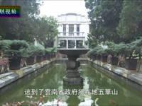 视频:乌蒙骄子龙云(五)沉浮英雄路