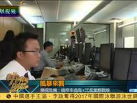视频:乐视危机:杠杆率过高 冗长业务战线