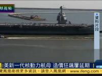 视频:美国新一代核动力航母造价狂飙屡延期
