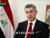 视频:对话伊拉克驻华大使贝尔瓦利