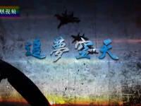 视频:追梦空天——中国空军强军纪事(一)