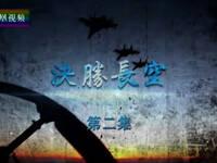 视频:追梦空天——中国空军强军纪事(二)