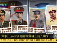 """视频:庆祝建军90周年 """"军装照""""游戏火爆朋友圈"""