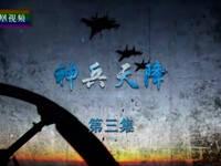 视频:追梦空天——中国空军强军纪事(三)