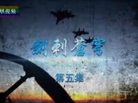 视频:追梦空天——中国空军强军纪事(五)