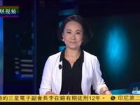 视频:中国7月外储六连升 关注贸易顺差对中美的影响