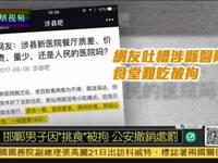 """邯郸男子因""""挑食""""被拘 公安已撤销相关处罚"""