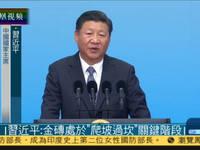 """习近平:金砖国家经济正处于""""爬坡过坎""""的关键阶段"""