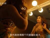 中国第一臀模