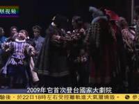 专访国家大剧院院长陈平(上集)