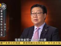 专访香港铁路有限公司主席马时亨