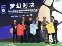 国际冠军杯前瞻:孙继海与维迪奇出席发布会