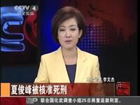 夏俊峰被核准死刑