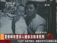 夏俊峰故意杀人被依法核准死刑