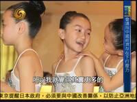 小花朵芭蕾舞团:还孩子一个梦想的舞台
