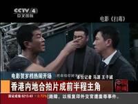 香港和内地合拍的电影