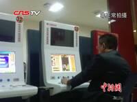 河南中福在线被指老虎机 福彩中心称不好评价