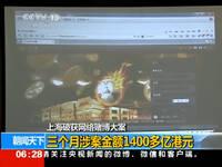 上海破获网络赌博大案 开设网站下设代理