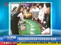 售楼处借博彩游戏揽客回应称是游戏不是赌博