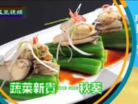蔬菜新贵——秋葵