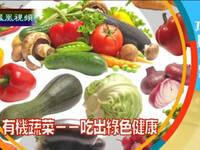 有机蔬菜——吃出绿色健康
