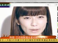 日本自卫队邀美女明星拍征兵宣传片吸引宅男