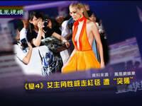 《变4》女主角深V走红毯 SJ利特退伍避粉丝