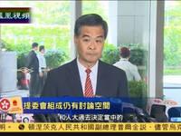 人大常委会设定香港普选特首框架