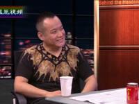 窦文涛:合作者称宁浩是处女座的完美主义者