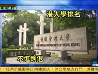 泰晤士报全球大学排名 香港排名落后新加坡
