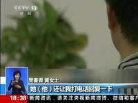 海宁:母亲遭遇QQ诈骗 被骗近两万