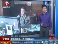 安徽桐城好友QQ被盗 男子被骗五万