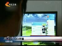 浙江海宁:母亲遭遇QQ诈骗 被骗近两万