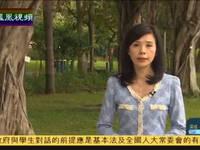 香港占中行动有所缓和 公务员上班学生复课