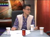 """窦文涛:广电总局""""封杀劣迹艺人""""是英明的"""