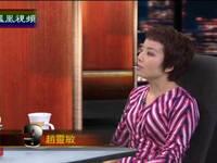 赵灵敏:探讨中国男人配不上中国女人原因