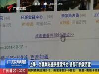 上海:为黑网站提供搜索平台多部门约谈百度