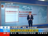 中国赛马会未合法注册 不具备发行彩票资格