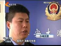 QQ群上寻目标 彩票诈骗手法环环相扣