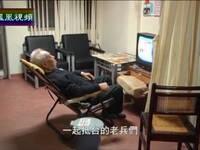 望乡—— 一个台湾老兵的回家路