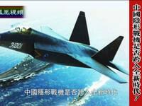 歼-31亮相 中国隐形战机是否跨入全新时代