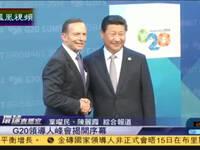 G20峰会揭开序幕 或将商讨制定全面增长战略