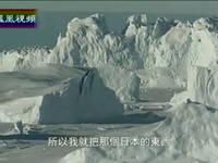 向南再向南——首次南极科考队