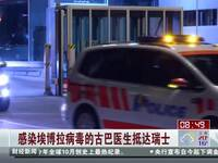 亚洲 色站 埃博拉病毒�C搜凤