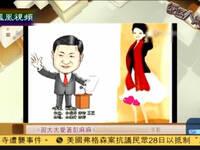 河南青年创作歌曲《习大大爱着彭麻麻》