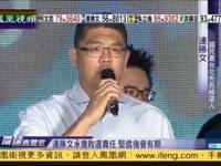 台湾选举大局已定 国民党仅在六县市占优
